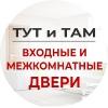 Окна и Двери Киров | ТУТ И ТАМ
