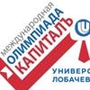 "Международная олимпиада ""КапиталЪ"""