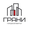 ЖК «Грани» I Краснодар