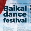 BAIKAL DANCE FESTIVAL