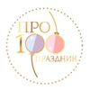 PRO 100 ПРАЗДНИК