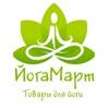 Всё для йоги Yogamart.ru