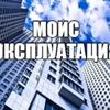 """Управляющая компания ООО """"МОИС Эксплуатация"""""""