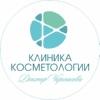"""Клиника косметологии """"Доктор Черникова"""""""