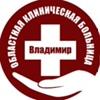 ГБУЗВО Областная клиническая больница