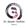 3D • Дизайн • RealFlow
