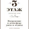 Антикафе 3 Этаж Горьковская Кальянная
