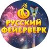 Русский Фейерверк Юг