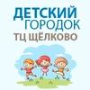 Развлекательный центр «Детский городок»