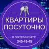 Квартиры посуточно в Екатеринбурге 345-45-45.ru