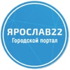 Ярослав22 | главный городской портал