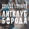 """Литературный Клуб """"Борода"""""""