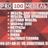 """Pro100 Мебель """"Шахты"""""""