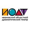 Ивановский Драматический Театр