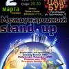 Международный стендап. 2 марта
