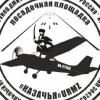 """Посадочная площадка """"Казачья"""" - URMZ"""