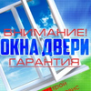 Окна Луганск