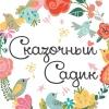 Частный детский сад в Новой Москве