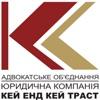 """АО """"Юридическая компания """"КЕЙ ЭНД КЕЙ ТРАСТ"""""""