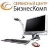 """Сервисный Центр """"БизнесКомп"""""""