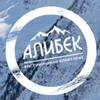 """ДОМБАЙ. Гостиничный комплекс """"Алибек"""""""