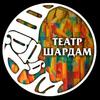 Театр Любителей Театра «Шардам»