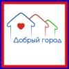 """♥♥Благотворительный фонд помощи """"Добрый город""""♥♥"""