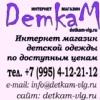 Detkam-vlg.ru интернет-магазин детской одежды