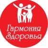 """Медицинский центр  """"ГАРМОНИЯ ЗДОРОВЬЯ"""""""