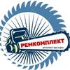РемКомплект - запчасти для инструментов