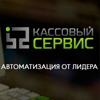 Кассовый сервис Омск