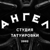 "Tattoo Studio Angel / Тату-студия ""Ангел"""