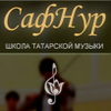 "Школа татарской  музыки  ""СафНур"""