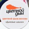Цветной дым в Щелково и Пушкино