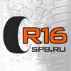 R16spb.ru - Шины Диски Шиномонтаж Доставка
