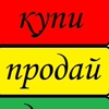 Объявления   Курск   Купи   Продай   Дари