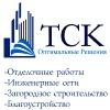 """ООО """"ТСК""""  - Оптимальные Решения"""