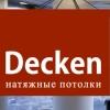 Натяжные потолки Decken. Одесса.