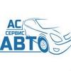 АС-Сервис-Авто Автосервис в Кирове