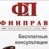 Юристы и адвокаты в Новосибирске    «ФИНПРАВ»