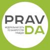 PRAVDA | Банкротство физлиц
