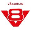 Автотехцентр - V8 - Автозапчасти