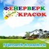 Фейерверк красок: стройматериалы Ижевск Сарапул