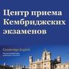 Кембриджские Экзамены в Воронеже