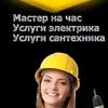 Мастер на час | Новосибирск
