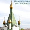 Храм Николая Чудотворца на ст.Предпортовая
