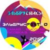 ЭЛЬБРУСFEST2.0   ЭльбруСНИСЬ!