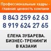 Тренинги и мастер-классы от Елены Зубаревой