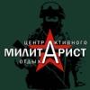 "Фаертаг (Firetag) ""Милитарист"" Казань"