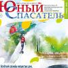 """журнал """"Юный спасатель"""""""